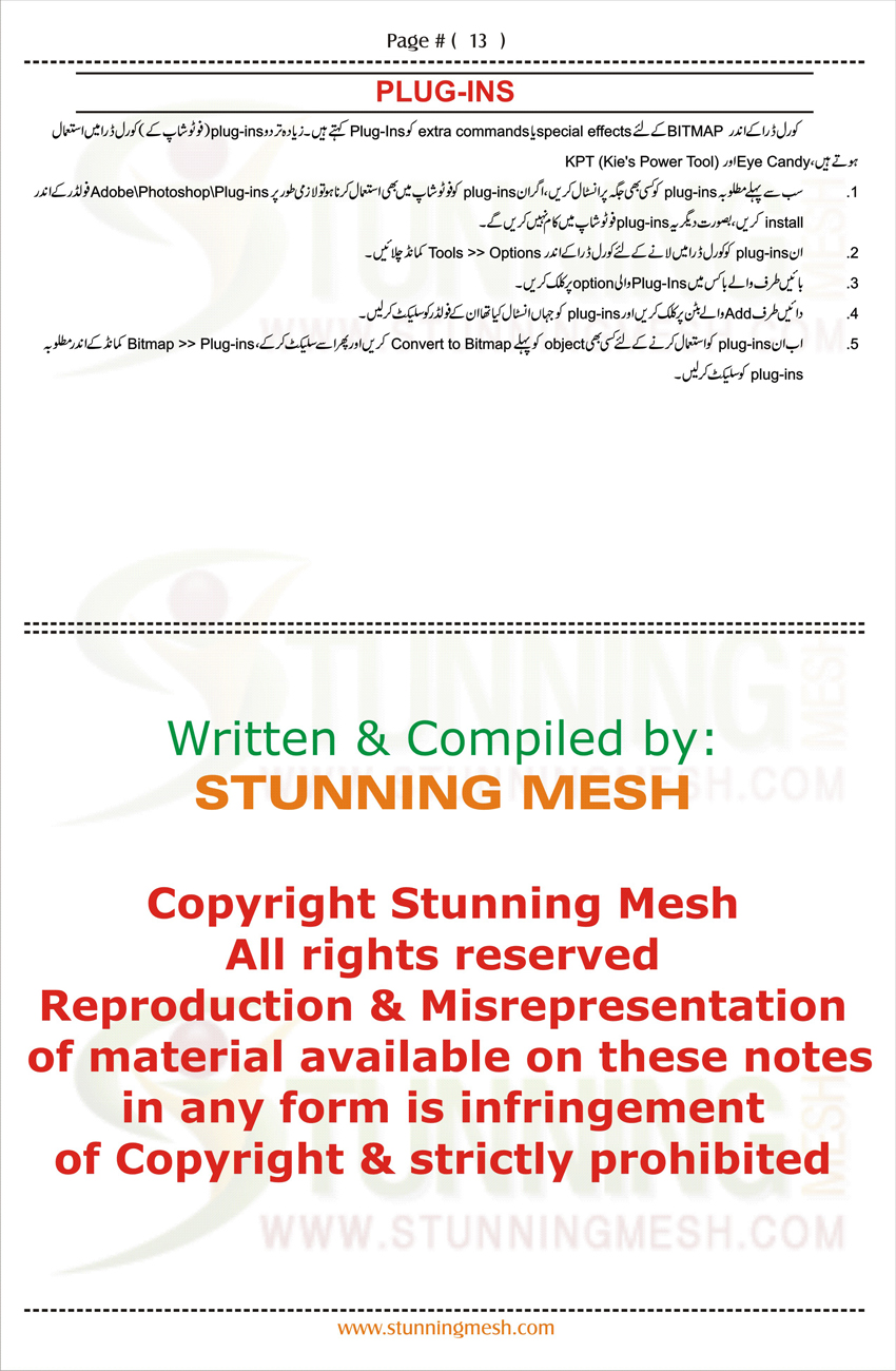 Corel Draw Notes in Urdu Language (with Screenshots & Easy Steps)