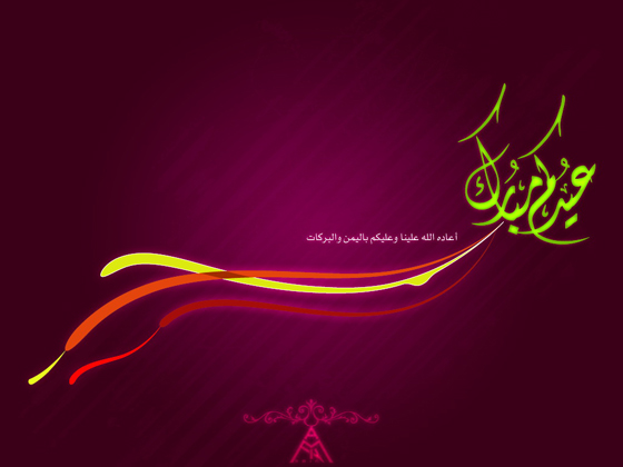 Eid Wishes and Eid Cards