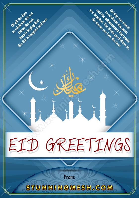Eid Wish Card in Photoshop - Final Result